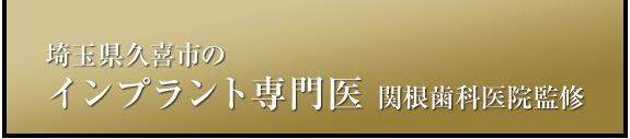 埼玉県久喜市のインプラント専門医 関根歯科医院監修