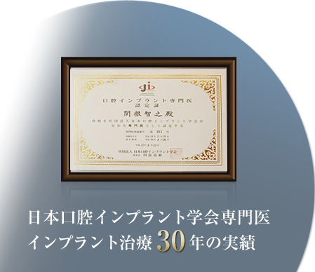 日本口腔インプラント学会専門医 インプラント治療30年の実績