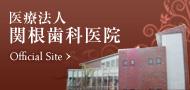医療法人 関根歯科医院 Official Site