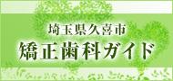 埼玉県久喜市 矯正歯科ガイド